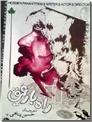 خرید کتاب راه با رفیق از: www.ashja.com - کتابسرای اشجع