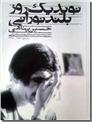 خرید کتاب نوید یک روز بلند نورانی از: www.ashja.com - کتابسرای اشجع