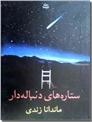 خرید کتاب ستاره های دنباله دار از: www.ashja.com - کتابسرای اشجع