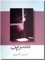خرید کتاب نسرین از: www.ashja.com - کتابسرای اشجع