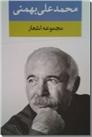 خرید کتاب مجموعه اشعار محمدعلی بهمنی از: www.ashja.com - کتابسرای اشجع