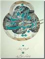 خرید کتاب ادبیات مانوی از: www.ashja.com - کتابسرای اشجع