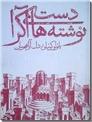 خرید کتاب دست نوشته های آکرا از: www.ashja.com - کتابسرای اشجع