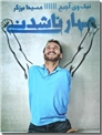 خرید کتاب مهار ناشدنی از: www.ashja.com - کتابسرای اشجع