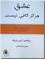 خرید کتاب عشق هرگز کافی نیست از: www.ashja.com - کتابسرای اشجع