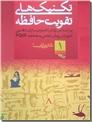 خرید کتاب تکنیک های تقویت حافظه از: www.ashja.com - کتابسرای اشجع