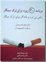خرید کتاب برنامه 30 روزه برای ترک سیگار از: www.ashja.com - کتابسرای اشجع