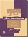 خرید کتاب مهارت های عملی زندگی از: www.ashja.com - کتابسرای اشجع