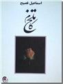 خرید کتاب تلخ کام - اسماعیل فصیح از: www.ashja.com - کتابسرای اشجع