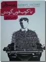 خرید کتاب یاکوب فون گونتن از: www.ashja.com - کتابسرای اشجع