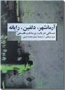 خرید کتاب آرمانشهر ، دلفین ، رایانه از: www.ashja.com - کتابسرای اشجع