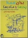 خرید کتاب برای همه پدرها و مادرها از: www.ashja.com - کتابسرای اشجع