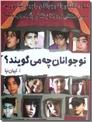 خرید کتاب نوجوانان چه می گویند از: www.ashja.com - کتابسرای اشجع