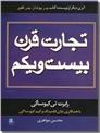 خرید کتاب تجارت قرن بیست و یکم از: www.ashja.com - کتابسرای اشجع
