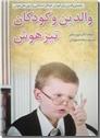 خرید کتاب والدین و کودکان تیزهوش از: www.ashja.com - کتابسرای اشجع