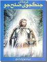 خرید کتاب جنگجوی صلح جو از: www.ashja.com - کتابسرای اشجع