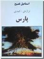 خرید کتاب پارس از: www.ashja.com - کتابسرای اشجع