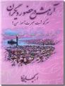 خرید کتاب آرامش در حضور دیگران از: www.ashja.com - کتابسرای اشجع