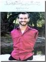 خرید کتاب زندگی بی حد و مرز از: www.ashja.com - کتابسرای اشجع