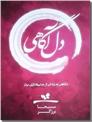 خرید کتاب دل آگاهی از: www.ashja.com - کتابسرای اشجع