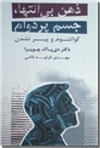 خرید کتاب ذهن بی انتها، جسم پردوام از: www.ashja.com - کتابسرای اشجع