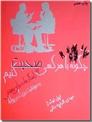 خرید کتاب چگونه با هر کسی صحبت کنیم از: www.ashja.com - کتابسرای اشجع