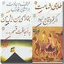 خرید کتاب مجموعه آثار محمد بهمن بیگی از: www.ashja.com - کتابسرای اشجع