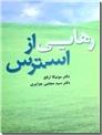 خرید کتاب رهایی از استرس از: www.ashja.com - کتابسرای اشجع