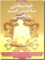 خرید کتاب خوشبختی ساختنی است نه یافتنی از: www.ashja.com - کتابسرای اشجع