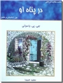 خرید کتاب در پناه او از: www.ashja.com - کتابسرای اشجع