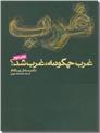 خرید کتاب غرب چگونه غرب شد - زیباکلام از: www.ashja.com - کتابسرای اشجع