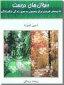 خرید کتاب سوال های درست دبی فورد از: www.ashja.com - کتابسرای اشجع