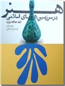 خرید کتاب هنر در سرزمین های اسلامی از: www.ashja.com - کتابسرای اشجع