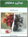 خرید کتاب جدایی معنوی از: www.ashja.com - کتابسرای اشجع