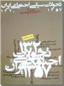 خرید کتاب تحولات سیاسی اجتماعی ایران 1320 تا 1357 از: www.ashja.com - کتابسرای اشجع