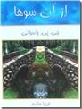 خرید کتاب از آن سوها از: www.ashja.com - کتابسرای اشجع
