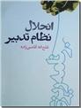 خرید کتاب انحلال نظام تدبیر از: www.ashja.com - کتابسرای اشجع