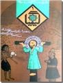 خرید کتاب کیمیا 1 از: www.ashja.com - کتابسرای اشجع