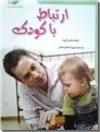 خرید کتاب ارتباط با کودک از: www.ashja.com - کتابسرای اشجع