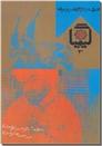 خرید کتاب کیمیا 3 از: www.ashja.com - کتابسرای اشجع