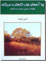 خرید کتاب چرا آدم های خوب کارهای بد می کنند از: www.ashja.com - کتابسرای اشجع