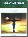 خرید کتاب تمرین نیروی حال از: www.ashja.com - کتابسرای اشجع