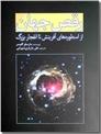 خرید کتاب رقص جهان از: www.ashja.com - کتابسرای اشجع