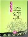 خرید کتاب دیدن دختر صد در صد دلخواه در صبح زیبای ماه آوریل از: www.ashja.com - کتابسرای اشجع