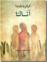 خرید کتاب آنالنا از: www.ashja.com - کتابسرای اشجع