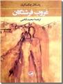 خرید کتاب غروب فرشتگان از: www.ashja.com - کتابسرای اشجع