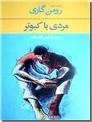 خرید کتاب مردی با کبوتر از: www.ashja.com - کتابسرای اشجع