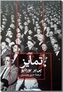 خرید کتاب تمایز از: www.ashja.com - کتابسرای اشجع