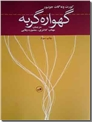 خرید کتاب گهواره گربه از: www.ashja.com - کتابسرای اشجع