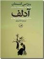 خرید کتاب آدلف از: www.ashja.com - کتابسرای اشجع